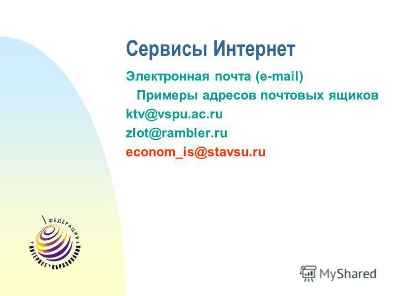 Сервисы Интернет Электронная почта (e-mail) Примеры адресов почтовых ящиков ktv@vspu.ac.ru zlot@rambler.ru econom_is@stavsu.ru
