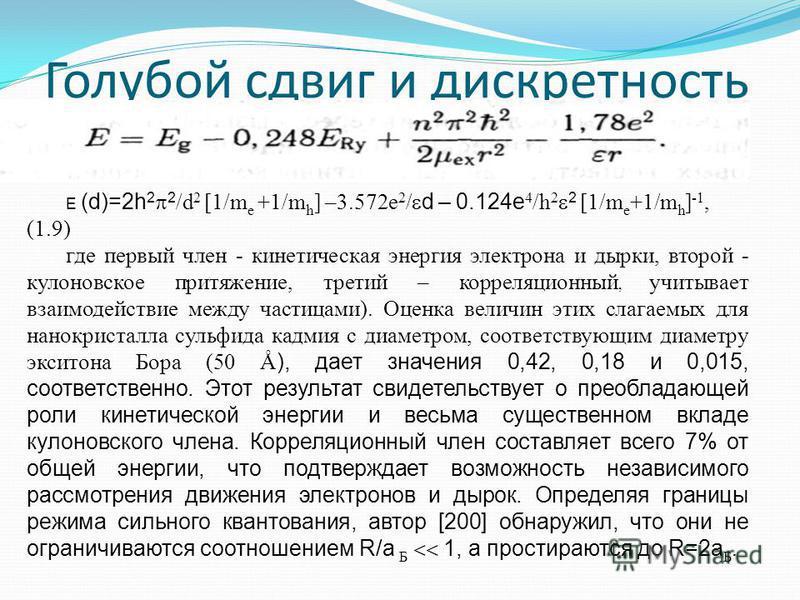 Голубой сдвиг и дискретность E (d)=2h 2 2 /d 2 [1/m e +1/m h ] –3.572e 2 / d – 0.124e 4 /h 2 2 [1/m e +1/m h ] -1, (1.9) где первый член - кинетическая энергия электрона и дырки, второй - кулоновское притяжение, третий – корреляционный, учитывает вза