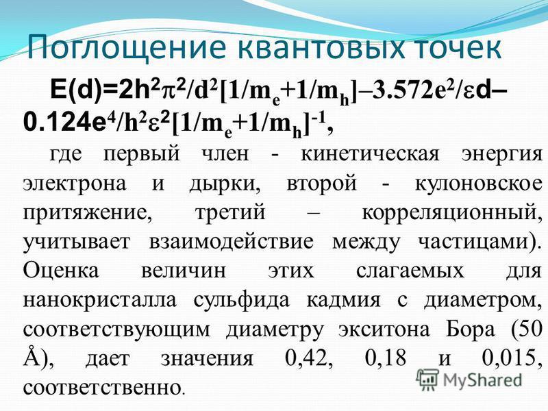 Поглощение квантовых точек E(d)=2h 2 2 /d 2 [1/m e +1/m h ]–3.572e 2 / d– 0.124e 4 /h 2 2 [1/m e +1/m h ] -1, где первый член - кинетическая энергия электрона и дырки, второй - кулоновское притяжение, третий – корреляционный, учитывает взаимодействие