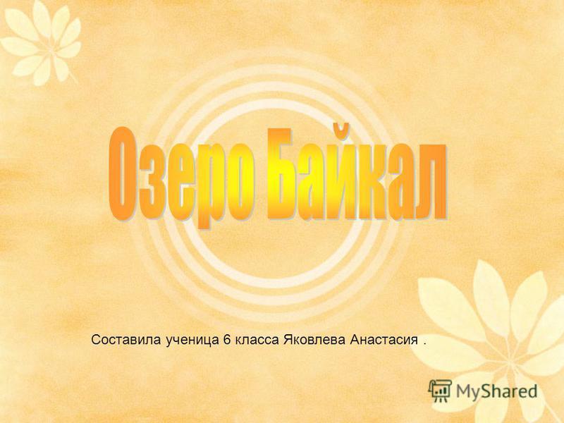 Составила ученица 6 класса Яковлева Анастасия.