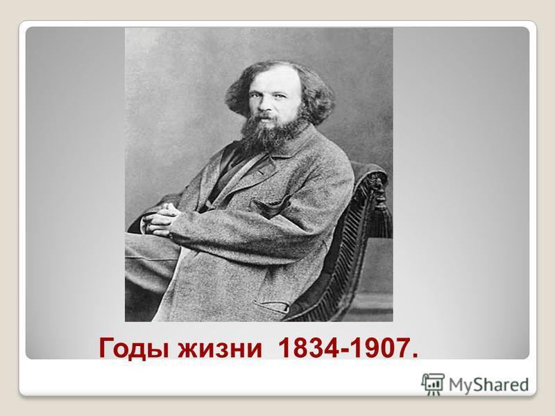 Годы жизни 1834-1907.