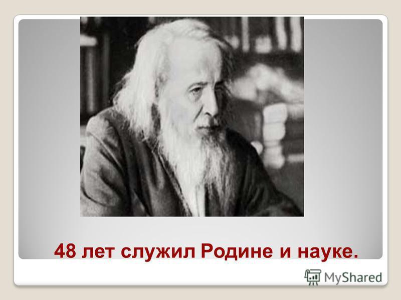 48 лет служил Родине и науке.