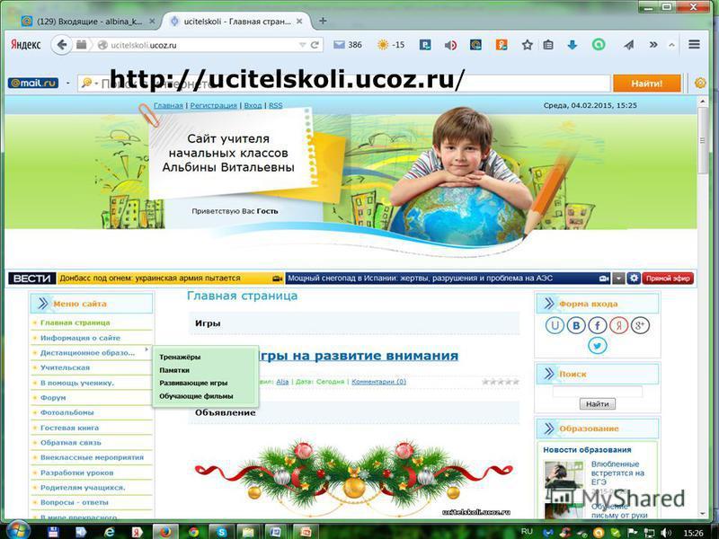 http://ucitelskoli.ucoz.ru/