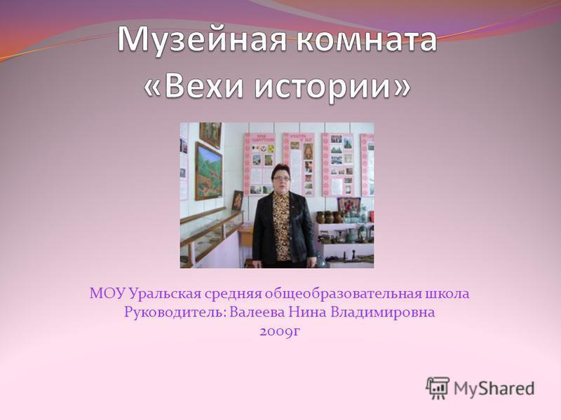 МОУ Уральская средняя общеобразовательная школа Руководитель: Валеева Нина Владимировна 2009 г