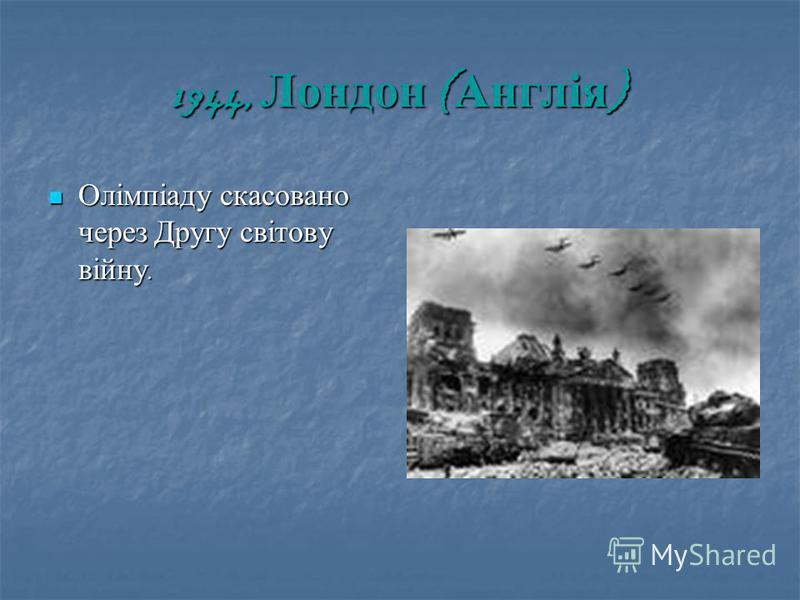1944, Лондон ( Англія ) Олімпіаду скасовано через Другу світову війну. Олімпіаду скасовано через Другу світову війну.