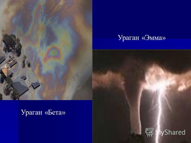 Ураган «Эмма» Ураган «Бета»