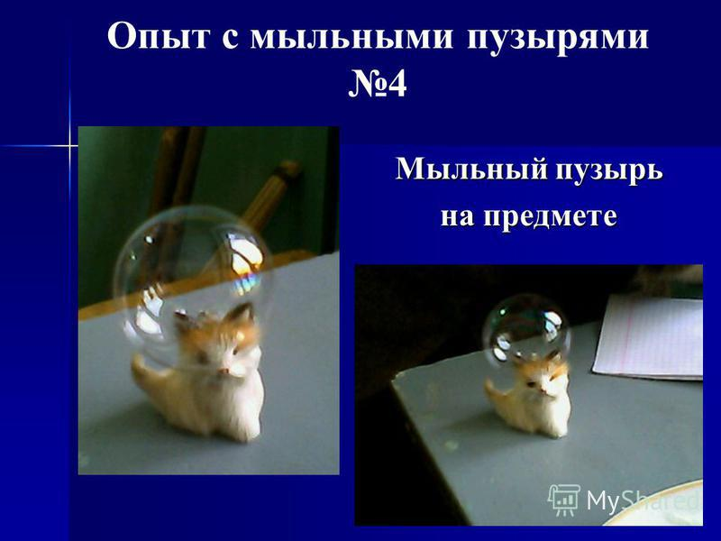 Опыт с мыльными пузырями 4 Мыльный пузырь на предмете