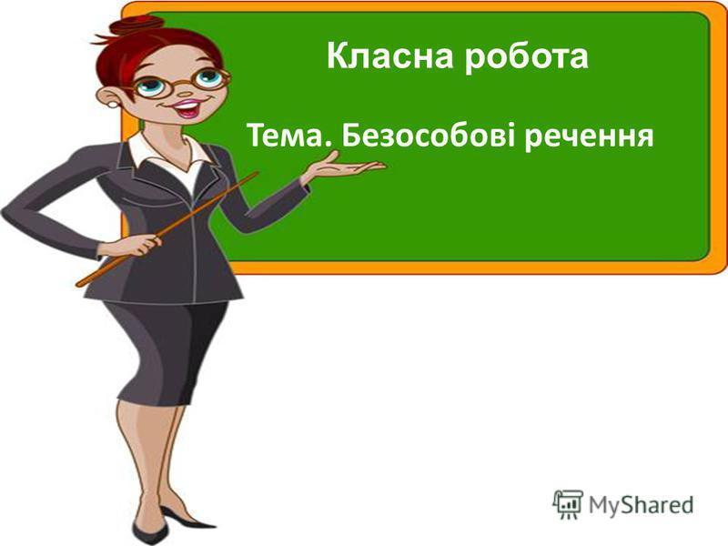 FokinaLida.75@mail.ru Класна робота Тема. Безособові речення