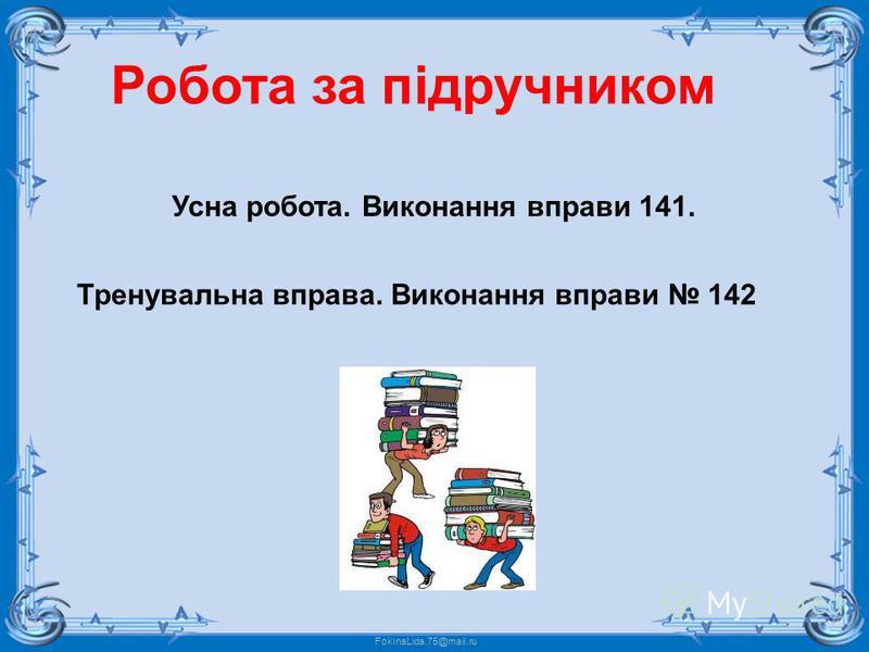 FokinaLida.75@mail.ru Тренувальна вправа. Виконання вправи 142 Робота за підручником Усна робота. Виконання вправи 141.