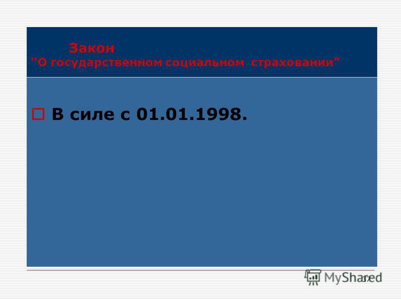 37 Закон О государственном социальном страховании В силе с 01.01.1998.