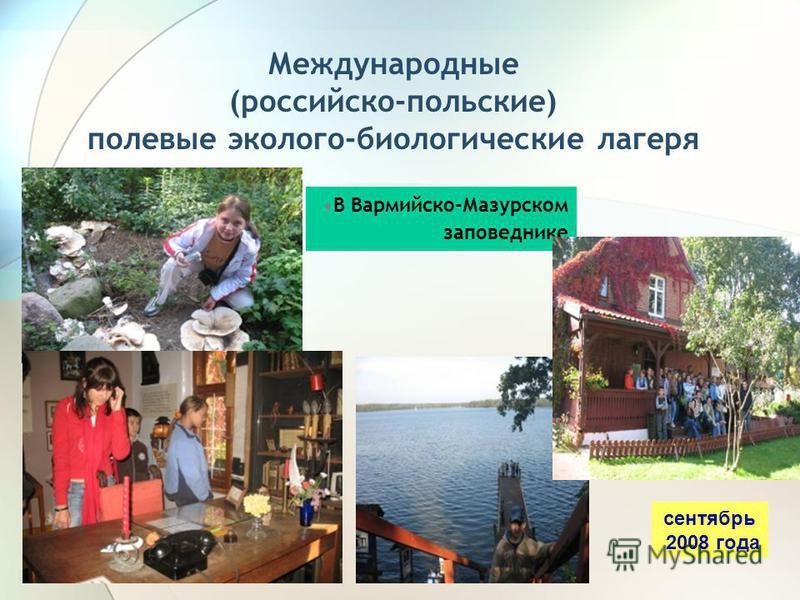 Международные (российско-польские) полевые эколого-биологические лагеря В Вармийско-Мазурском заповеднике сентябрь 2008 года
