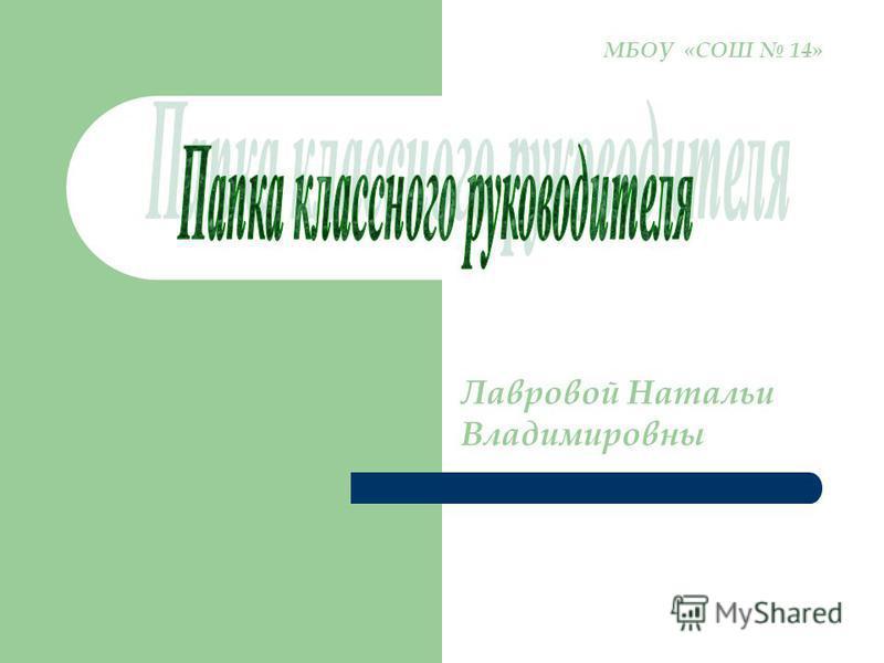Лавровой Натальи Владимировны МБОУ «СОШ 14»