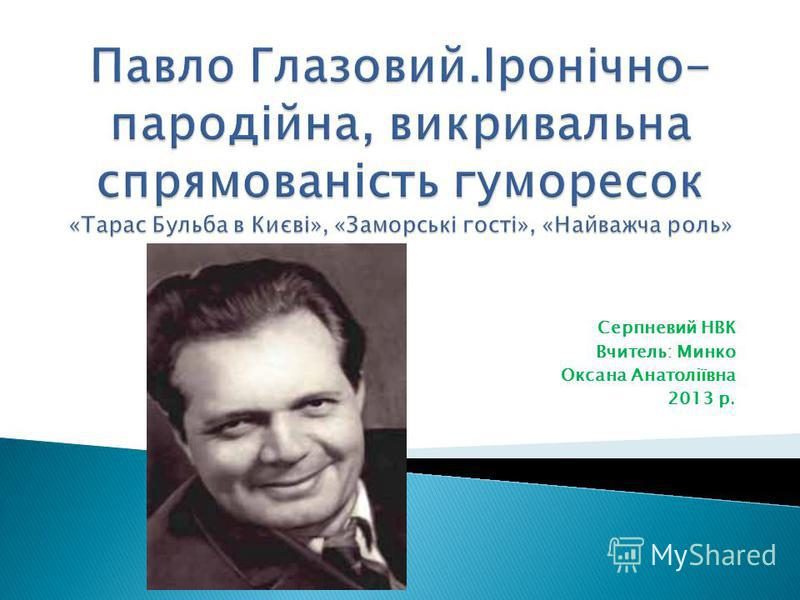 Серпневий НВК Вчитель: Минко Оксана Анатоліївна 2013 р.