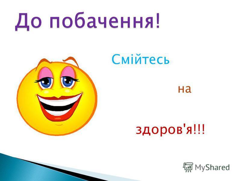 Смійтесь на здоров'я!!!