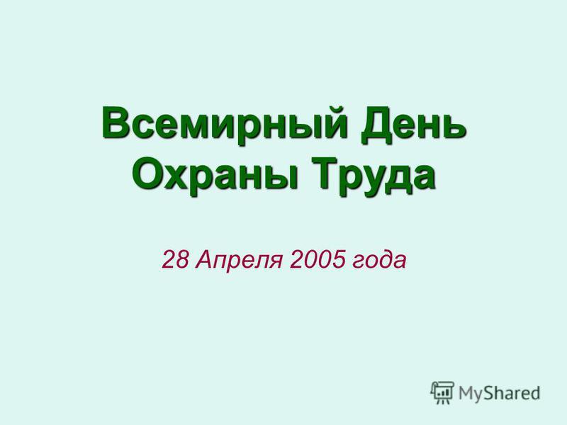 Всемирный День Охраны Труда 28 Апреля 2005 года