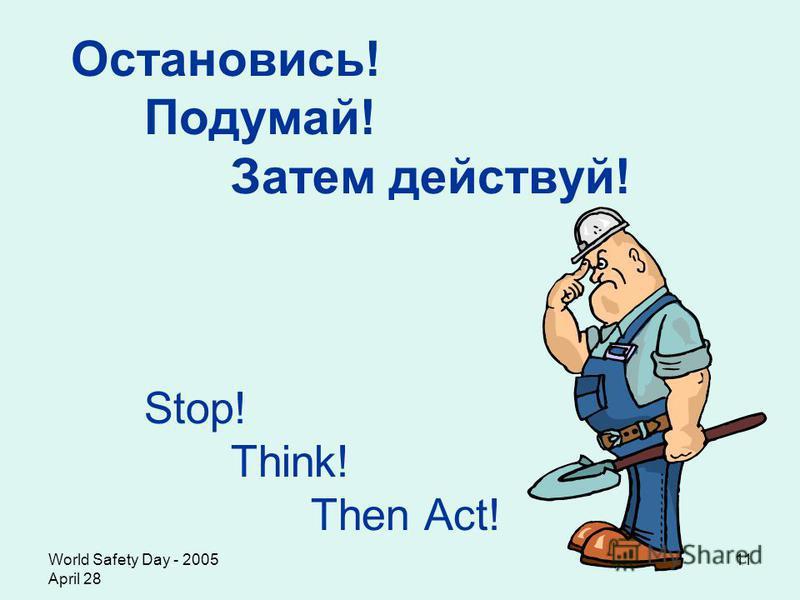 World Safety Day - 2005 April 28 11 Остановись! Подумай! Затем действуй! Stop! Think! Then Act!
