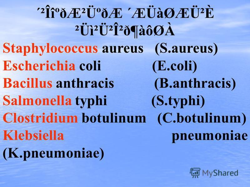 ´²ÎîºðƲܺðÆ ´ÆÜàØÆÜ²È ²Üì²Ü²Î²ð¶àôØÀ Staphylococcus aureus (S.aureus) Escherichia coli (E.coli) Bacillus anthracis (B.anthracis) Salmonella typhi (S.typhi) Clostridium botulinum (C.botulinum) Klebsiella pneumoniae (K.pneumoniae)