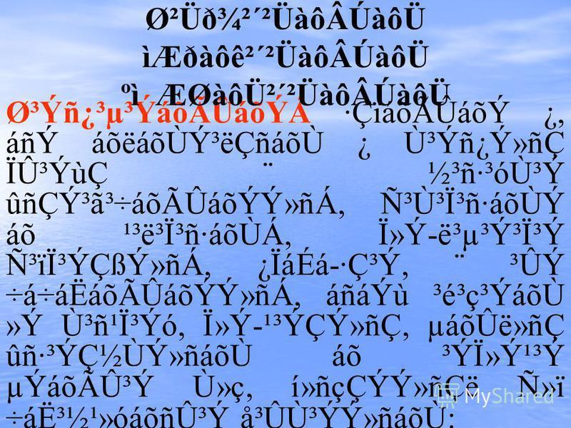 سÝñ¿³µ³ÝáõÃÛáõÝÁ ·ÇïáõÃÛáõÝ ¿, áñÝ áõëáõÙݳëÇñáõÙ ¿ Ù³Ýñ¿Ý»ñÇ ÏÛ³ÝùÇ ¨ ½³ñ·³óÙ³Ý ûñÇݳã³÷áõÃÛáõÝÝ»ñÁ, ѳٳϳñ·áõÙÝ áõ ¹³ë³Ï³ñ·áõÙÁ, Ï»Ý-ë³µ³Ý³Ï³Ý ѳïϳÝÇßÝ»ñÁ, ¿ÏáÉá-·Ç³Ý, ¨ ³ÛÝ ÷á÷áËáõÃÛáõÝÝ»ñÁ, áñáÝù ³é³ç³ÝáõÙ »Ý Ù³ñ¹Ï³Ýó, Ï»Ý-¹³ÝÇÝ»ñÇ, µáõÛë»ñÇ û