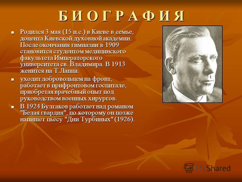 История романа михаила булгакова