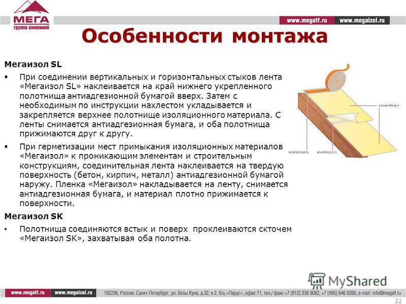 Особенности монтажа Мегаизол SL При соединении вертикальных и горизонтальных стыков лента «Мегаизол SL» наклеивается на край нижнего укрепленного полотнища антиадгезионной бумагой вверх. Затем с необходимым по инструкции нахлестом укладывается и закр