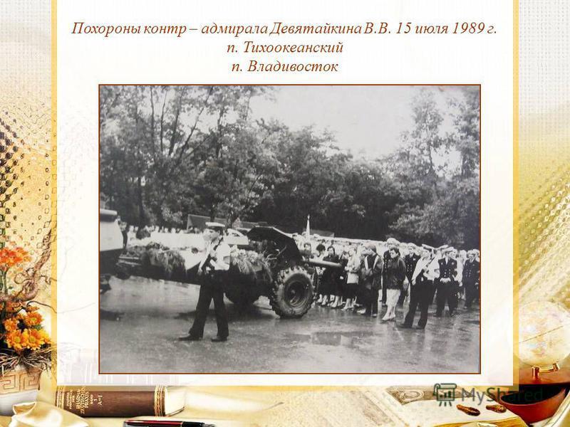 Похороны контр – адмирала Девятайкина В.В. 15 июля 1989 г. п. Тихоокеанский п. Владивосток