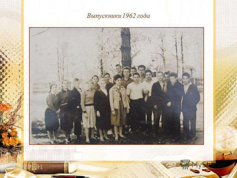 Выпускники 1962 года