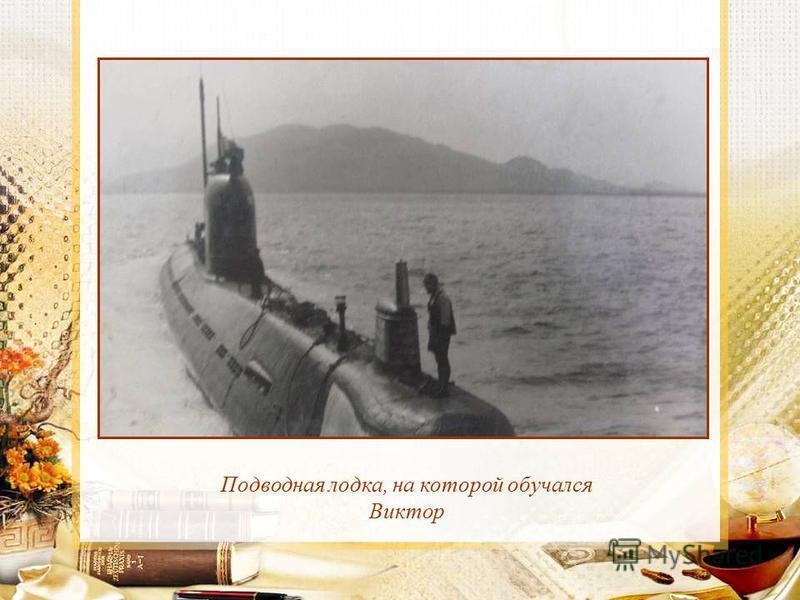 Подводная лодка, на которой обучался Виктор