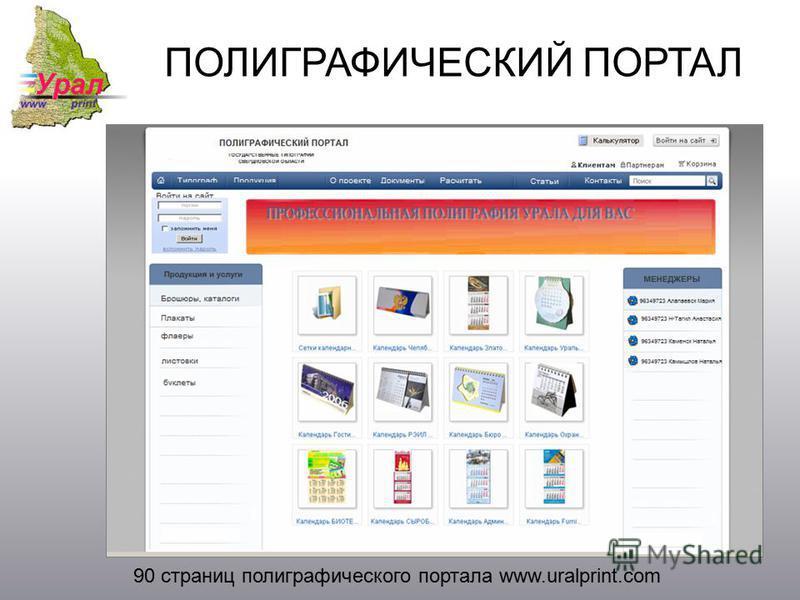 90 страниц полиграфического портала www.uralprint.com ПОЛИГРАФИЧЕСКИЙ ПОРТАЛ