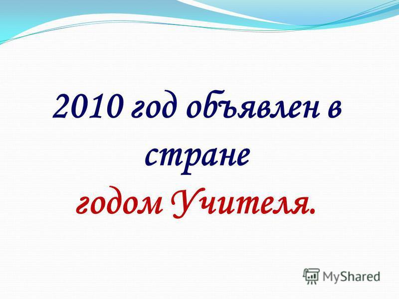 2010 год объявлен в стране годом Учителя.