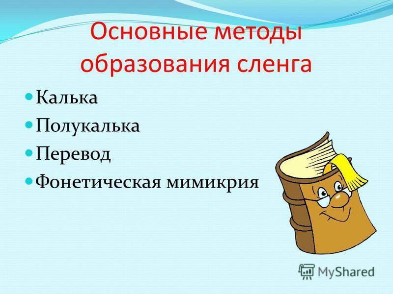 Основные методы образования слинга Калька Полукалька Перевод Фонетичешская мимикрия