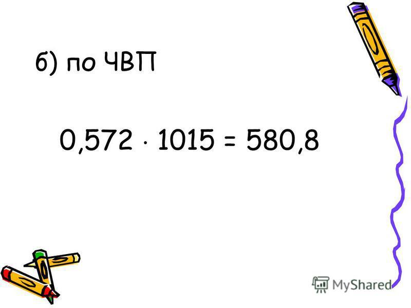 б) по ЧВП 0,572 1015 = 580,8