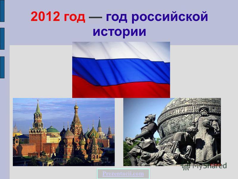 2012 год год российской истории Prezentacii.com