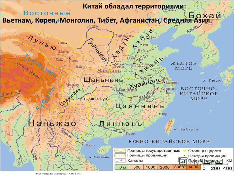 Китай обладал территориями: Вьетнам, Корея, Монголия, Тибет, Афганистан, Средняя Азия.
