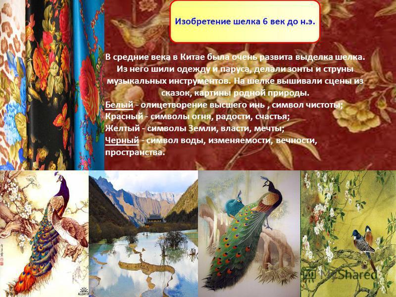 Изобретение шелка 6 век до н.э. В средние века в Китае была очень развита выделка шелка. Из него шили одежду и паруса, делали зонты и струны музыкальных инструментов. На шелке вышивали сцены из сказок, картины родной природы. Белый - олицетворение вы