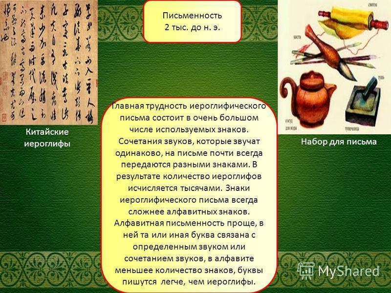 Письменность 2 тыс. до н. э. Главная трудность иероглифического письма состоит в очень большом числе используемых знаков. Сочетания звуков, которые звучат одинаково, на письме почти всегда передаются разными знаками. В результате количество иероглифо