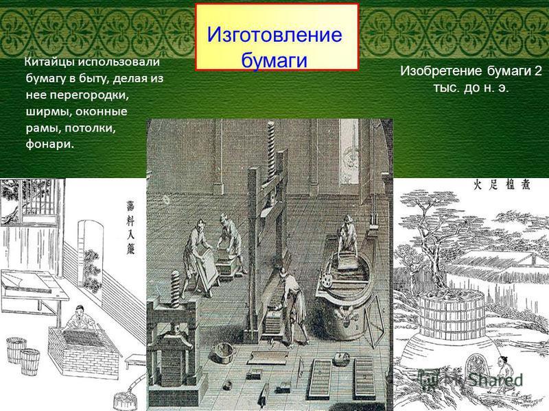 Изготовление бумаги Китайцы использовали бумагу в быту, делая из нее перегородки, ширмы, оконные рамы, потолки, фонари. Изобретение бумаги 2 тыс. до н. э.