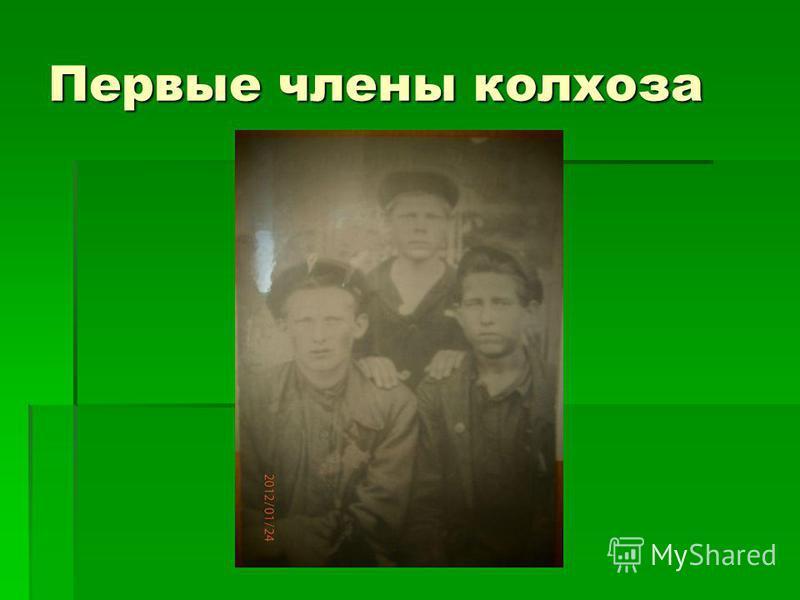 Первые члены колхоза