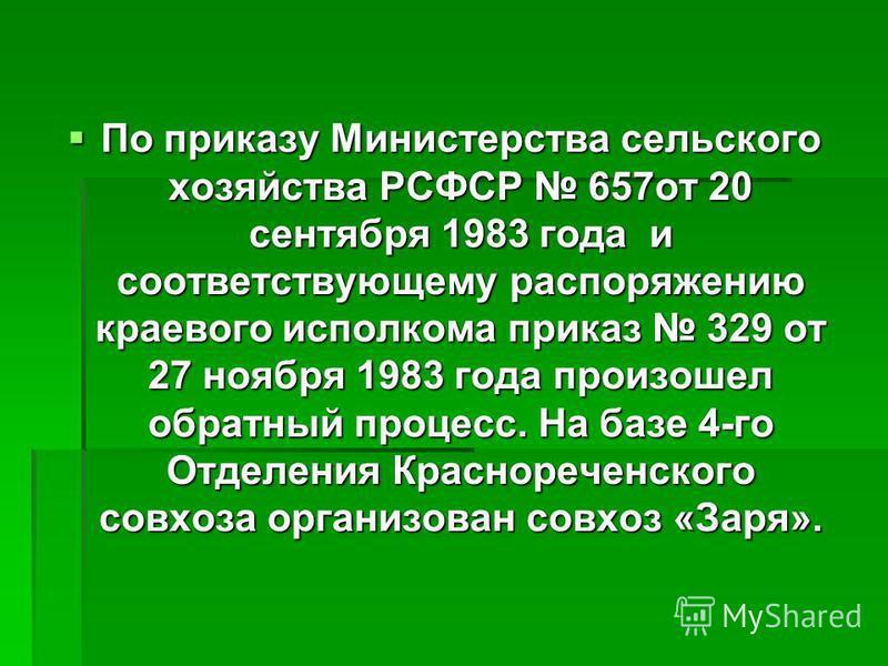 По приказу Министерства сельского хозяйства РСФСР 657 от 20 сентября 1983 года и соответствующему распоряжению краевого исполкома приказ 329 от 27 ноября 1983 года произошел обратный процесс. На базе 4-го Отделения Краснореченского совхоза организова
