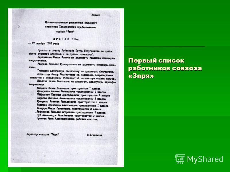 Первый список работников совхоза «Заря»