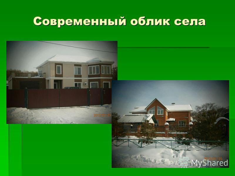 Современный облик села