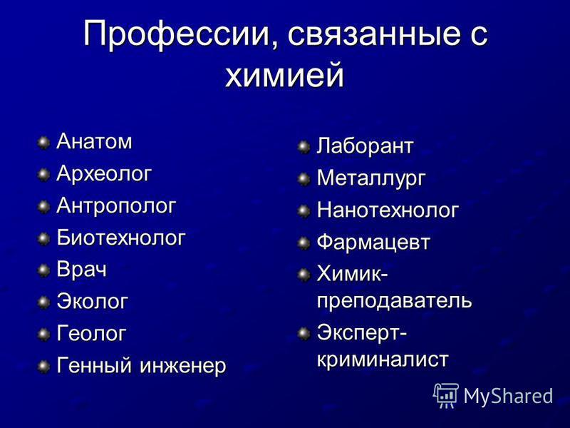 Профессии связанные с химией для девушек список