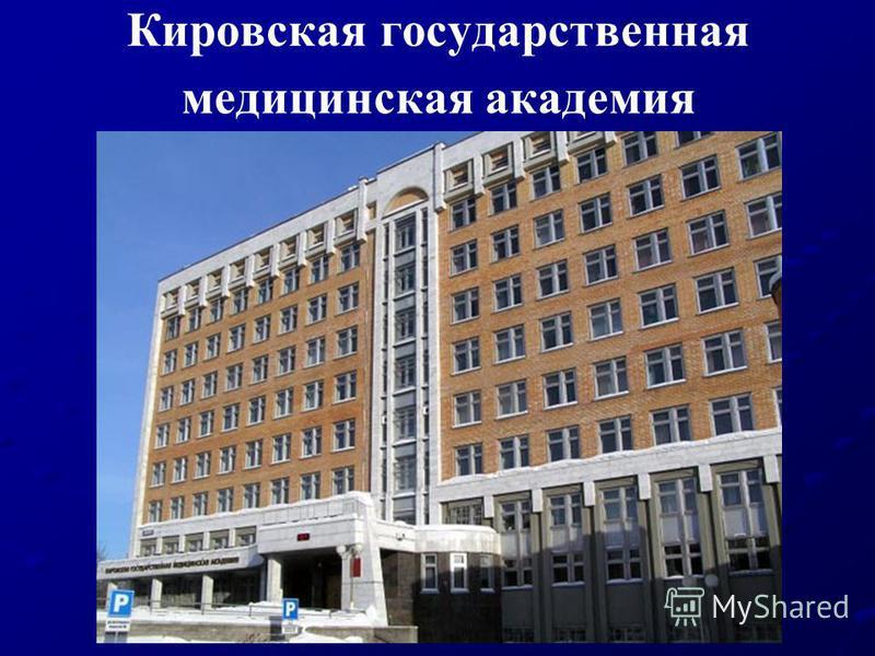 Кировская государственная медицинская академия