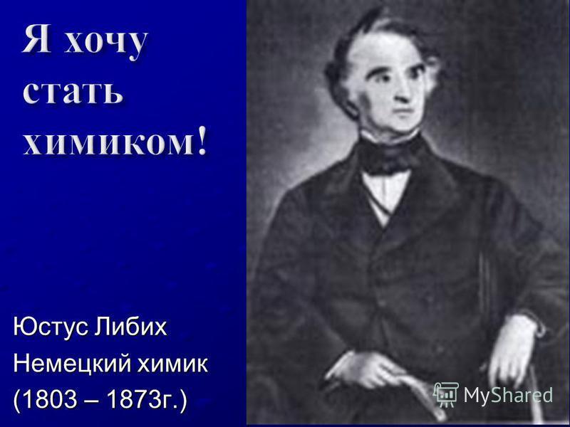Юстус Либих Немецкий химик (1803 – 1873 г.)