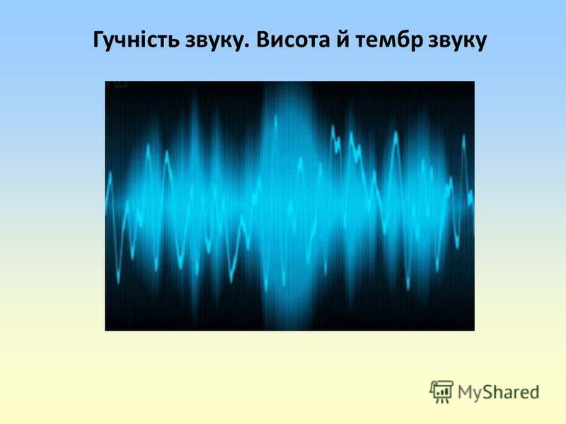 Гучність звуку. Висота й тембр звуку