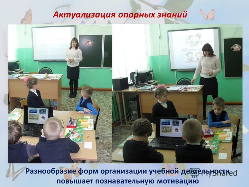 Актуализация опорных знаний Разнообразие форм организации учебной деятельности повышает познавательную мотивацию
