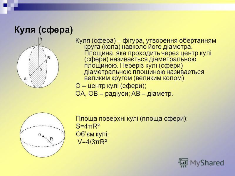 Куля (сфера) Куля (сфера) – фігура, утворення обертанням круга (кола) навколо його діаметра. Площина, яка проходить через центр кулі (сфери) називається діаметральною площиною. Переріз кулі (сфери) діаметральною площиною називається великим кругом (в