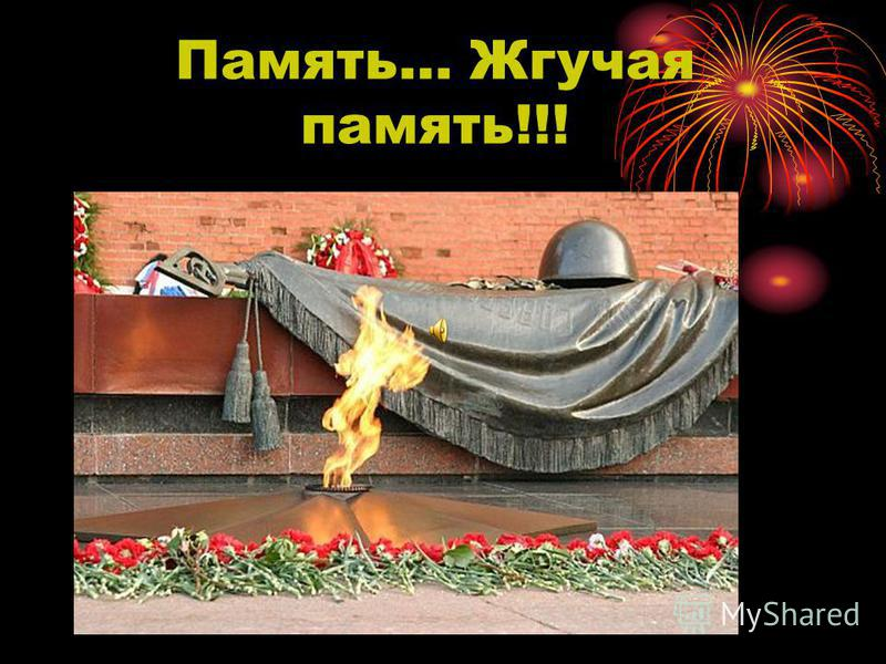 Память… Жгучая память!!!