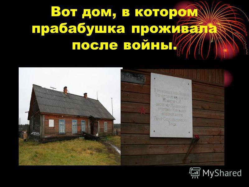 Вот дом, в котором прабабушка проживала после войны.