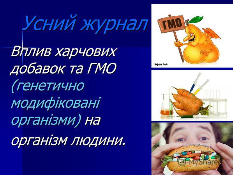 Усний журнал Вплив харчових добавок та ГМО (генетично модифіковані організми) на організм людини.
