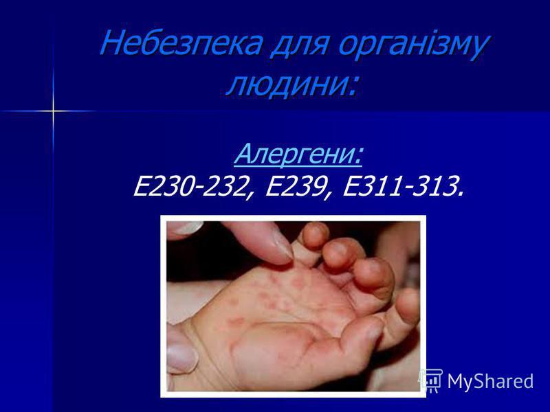 Небезпека для організму людини: Алергени: Е230-232, Е239, Е311-313.